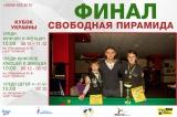 Финалы Кубков Украины