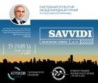 Международный турнир на приз Почетного президента ФБС ЮФО И.И. Саввиди
