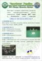 """Чемпіонат України серед науково-педагогічних працівників ВНЗ з більярду """"Динамічна піраміда"""""""