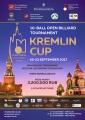 Кубок Кремля 2017 - Пул
