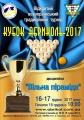"""Всеукраїнський відкритий турнір """"Кубок Абриколь 2017"""""""