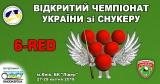 Відкритий Чемпіонат України зі Снукеру 6-RED