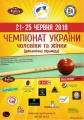 Ужгород впервые принимает чемпионат Украины по динамичной пирамиде