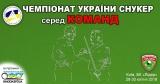 Відкритий Чемпіонат України зі Снукеру серед КОМАНД
