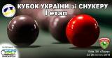 Кубок Украины Снукер (I этап)