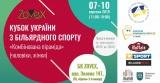 """Кубок України 2019 серед чоловіків та жінок """"Комбінована піраміда"""""""