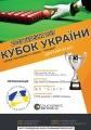 """Кубок України 2019 серед чоловіків та жінок """"Снукер"""" - ІІ етап"""