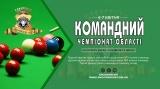 Чемпіонат Львівської області серед команд зі снукеру