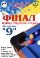 Кубку України 2019 (фінал) Пул «9» чоловіки, жінки
