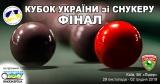 Кубок України 2019 серед чоловіків та жінок Снукер ФІНАЛ